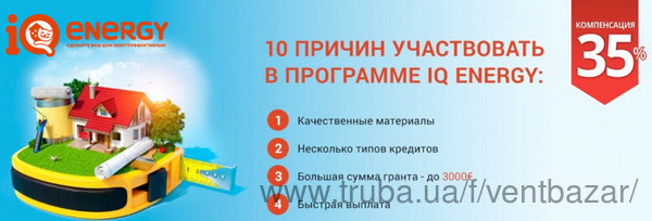 VENTBAZAR - активно участвует в программе IQ ENERGY. Компенсация затрат от ЕБРР 35%!