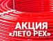 Акция «Лето PEX» — снижение цен на VALTEC