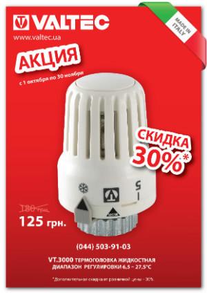 Акция от VALTEC! Скидка 30% на жидкостную термостатическую головку VT.3000