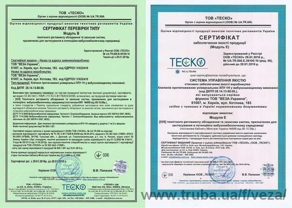 «ВЕЗА-Украина» провела сертификацию клапанов противопожарных