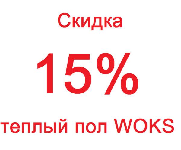 Скидка 15% на теплый пол до конца лета!
