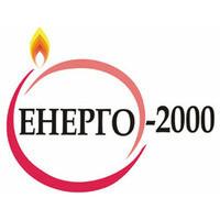 Енерго-2000
