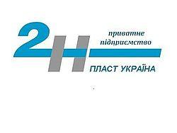 2Н Пласт Україна
