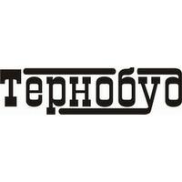 Тернобуд