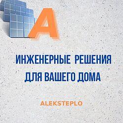 АЛЕКСТЕПЛО