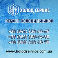 Холод Сервис
