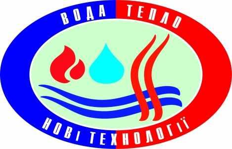 Вода. Тепло. Новые технологии