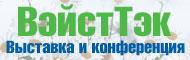 Международный форум по управлению отходами, природоохранным технологиям и возобновляемой энергетике ВэйстТэк-2011