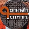 СитиПайп-2011. 6-я международная выставка «Трубопроводные системы коммунальной инфраструктуры: строительство, диагностика, ремонт и эксплуатация»
