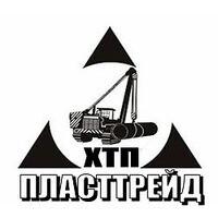 ХТП Пласттрейд
