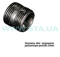 Ниппель К164 радиатора МС140 ГОСТ 8690-94