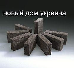 ООО `Новый Дом Украина`