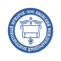 Киевский Международный Контрактовый Ярмарок