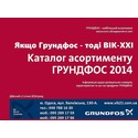 Компания ВИК-XXI официальный дилер Грундфос