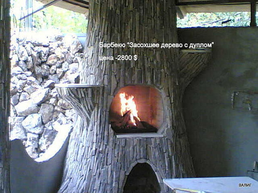 Барбекю `Засохшее дерево с дуплом`