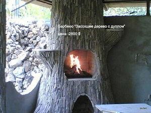 Барбекю `Засохшее дерево с дуплом` — Фасоля