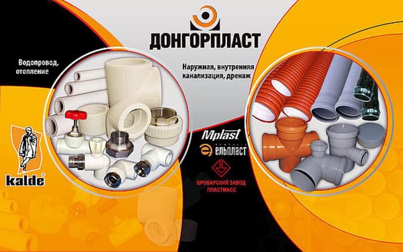 Полипропиленове трубы и фитинги от ООО Донгорпласт