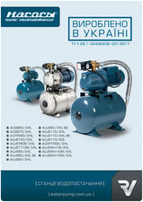 Бытовые насосные станции автоматического водоснабжения «Насосы плюс оборудование™» — Насоси та обладнання
