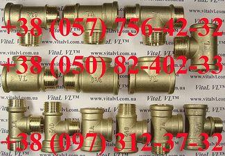 Тройник латунный, торговая марка VitaL VL™, в ассортименте - производство ведётся методом горячей штамповки. — VitaL VL