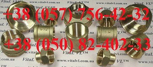 Муфта (переходная) латунная, торговая марка VitaL VL™, в ассортименте - изготовлена методом горячей штамповки. — VitaL VL