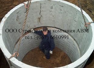 Канализация из бетонных колец — Строительная компания АВМ