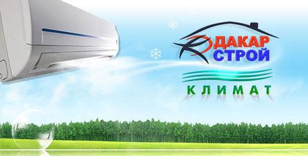 Дакар Климат Черкассы — Дакар Климат