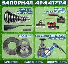 Запорная арматура: хомуты, краны шаровые, фланцы, затворы — Раско-Пласт