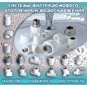 Внутренний водопровод и отопление из ПП