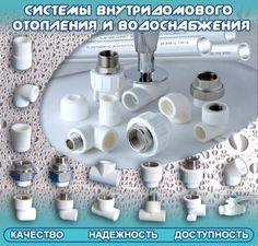 Внутренний водопровод и отопление из ПП — Раско-Пласт