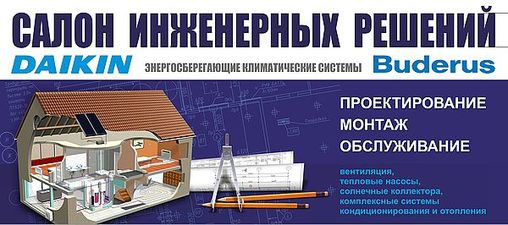 Салон Инженерных Решений — Салон Инженерных Решений