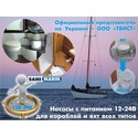 Насосы с питанием 12-24В SANIMARIN SFA для кораблей и яхт всех типов