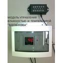 Контроллер поддержания влажности в комплекте с датчиком влажности.