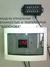 Контроллер поддержания влажности в комплекте с датчиком влажности. — Вдох-Нова