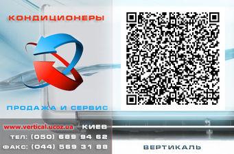 Кондиционеры в Киеве. — Вертикаль