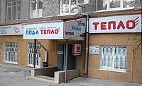 Наш магазин в Днепропетровске — Вода Тепло