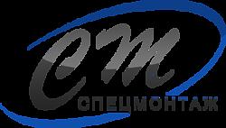 СТ СПЕЦМОНТАЖ