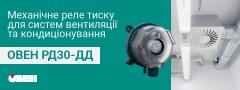 Механічне реле тиску (пресостат) для систем вентиляції та кондиціонування ОВЕН РД30-ДД