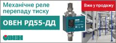 Механічне реле перепаду тиску для контролю роботи насосів ОВЕН РД55-ДД